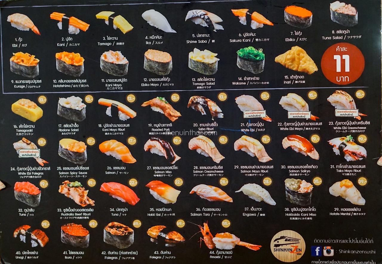 shinkanzen sushi ราคา